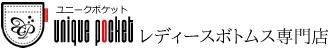 レディースボトムス専門店 ユニークポケット(unique pocket)