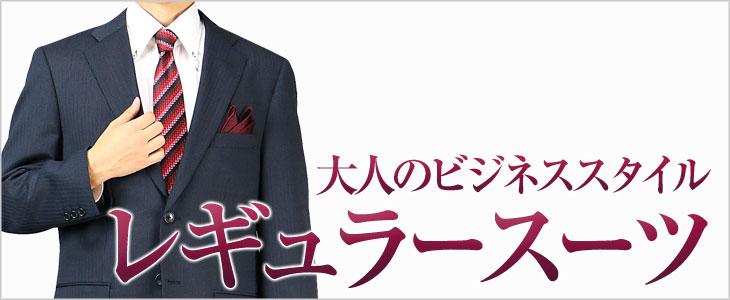 レギュラースーツ