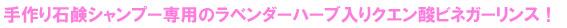 アンティアンの手作り石鹸シャンプー専用のラベンダーハーブ入りクエン酸ビネガーリンス!