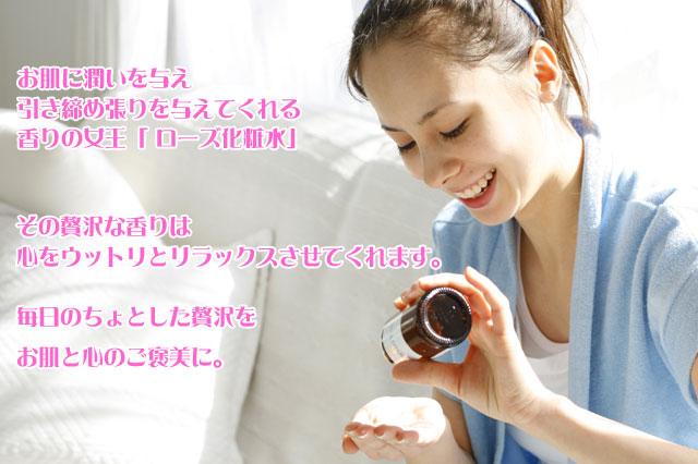 ローズ化粧水イメージシーン