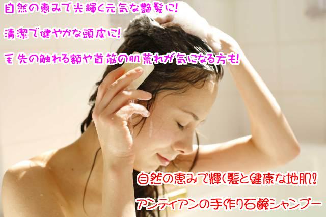 自然の恵みで輝く髪と健康な地肌!手作り石鹸シャンプー