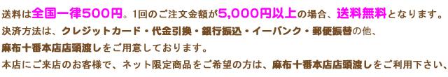 送料は全国一律 500円・5,000円以上で送料無料となります。