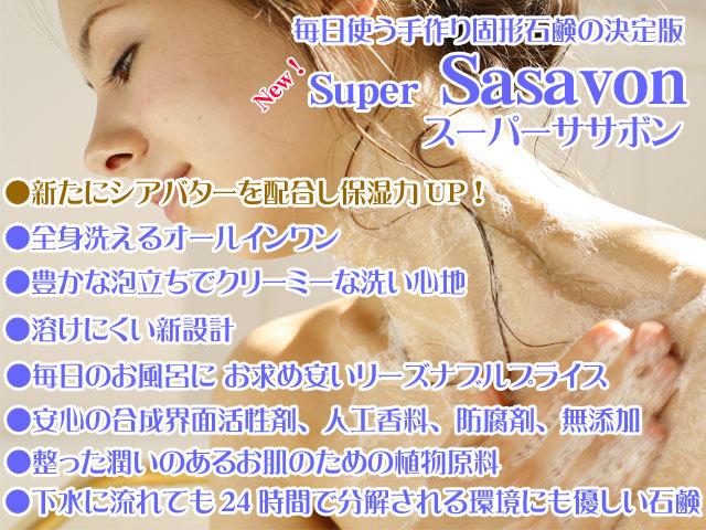 手作り石鹸の人気No,1ボディーソープスーパーササボンカテゴリーイメージ