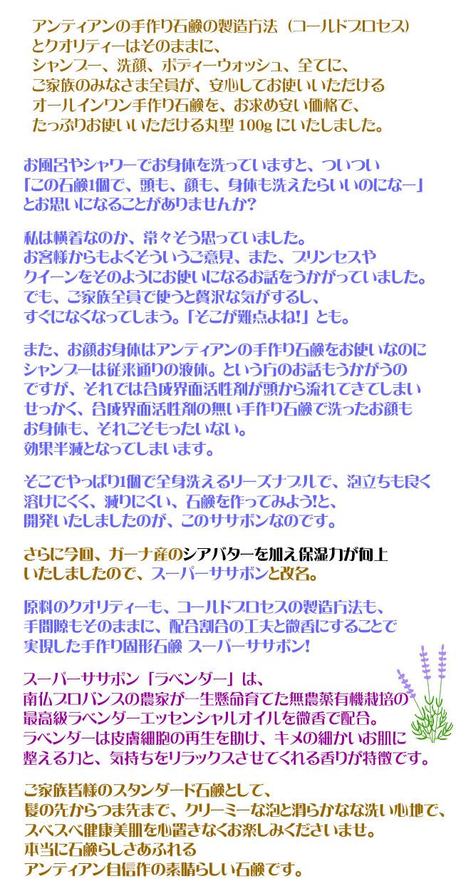 手作り石鹸の人気No,1ボディーソープスーパーササボンラベンダーcopy