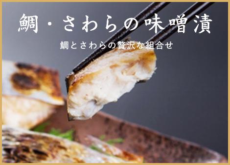 鯛・さわらの味噌漬