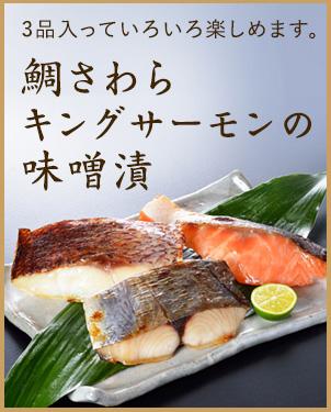 鯛さわらキングサーモンの味噌漬