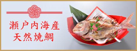 瀬戸内海産天然焼鯛