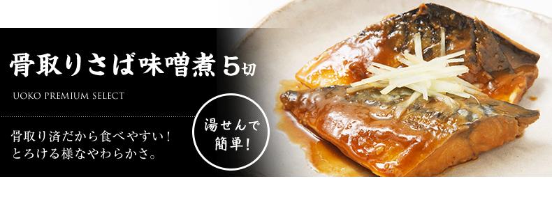 骨取りさば味噌煮 5切 湯せんで簡単に食べられます!