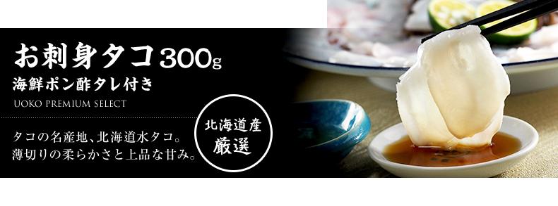 お刺身タコ 300g 海鮮ポン酢タレ付き
