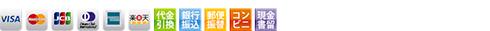 VISA Master JSB Diners AMEX 楽天カード 代引 銀行振込 郵便振替 コンビニ 現金書留