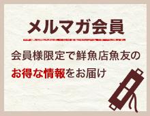 横浜 鮮魚店魚友のメルマガ登録