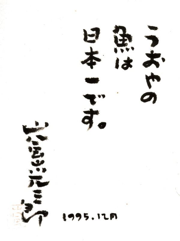 嵐山光三郎