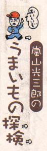 嵐山光三郎のうまいもの探検