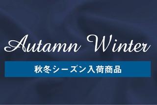 秋冬シーズン入荷商品
