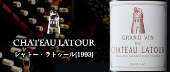 シャトー・ラトゥール[1993]