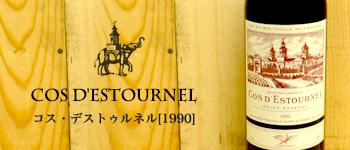 コス・デストゥルネル[1990]