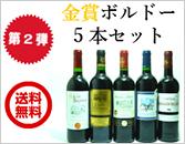 金賞ボルドー5本