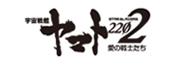 ヤマト2202