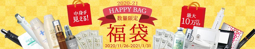 2020-21福袋