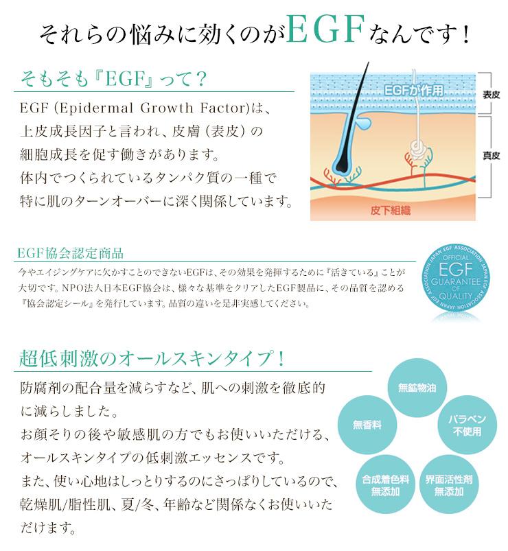 EGF美容液バイオエッセンスのEGFが悩みに効く