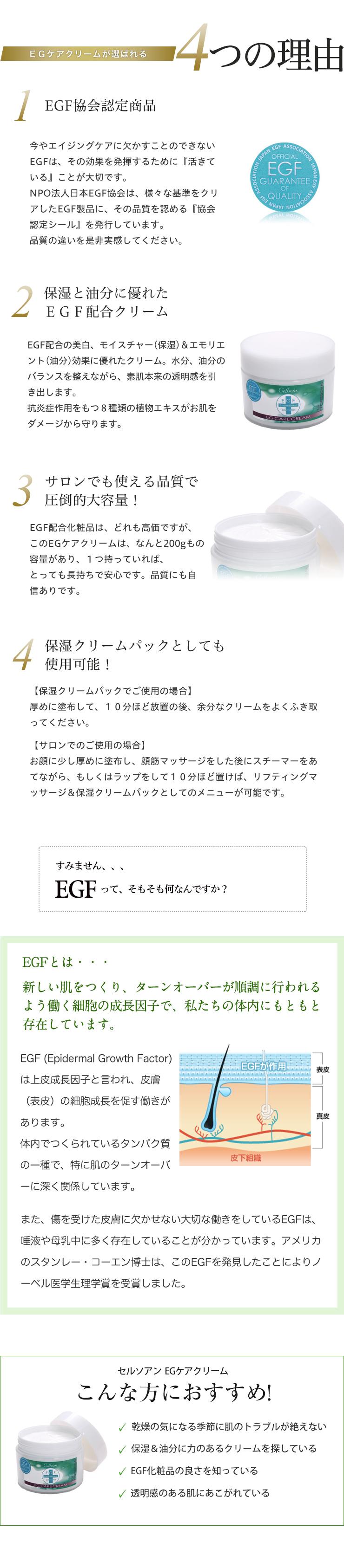 EGケアクリームが選ばれる4つの理由