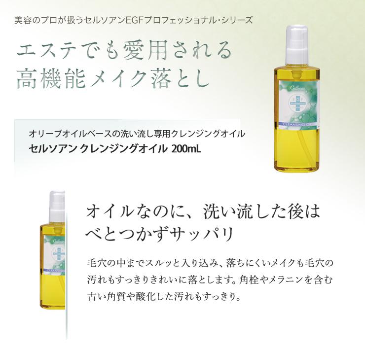 オリーブオイルベースの洗い流し専用クレンジングオイル