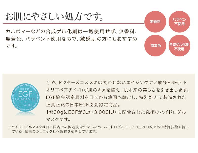 無香料、パラベン不使用、無着色、合成ゲル化剤不使用、敏感肌にも使える日本EGF協会認定商品