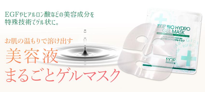 注目のエイジングケア成分「EGF」配合 お肌の温もりで溶けだす美容液まるごとハイドロゲルマスク