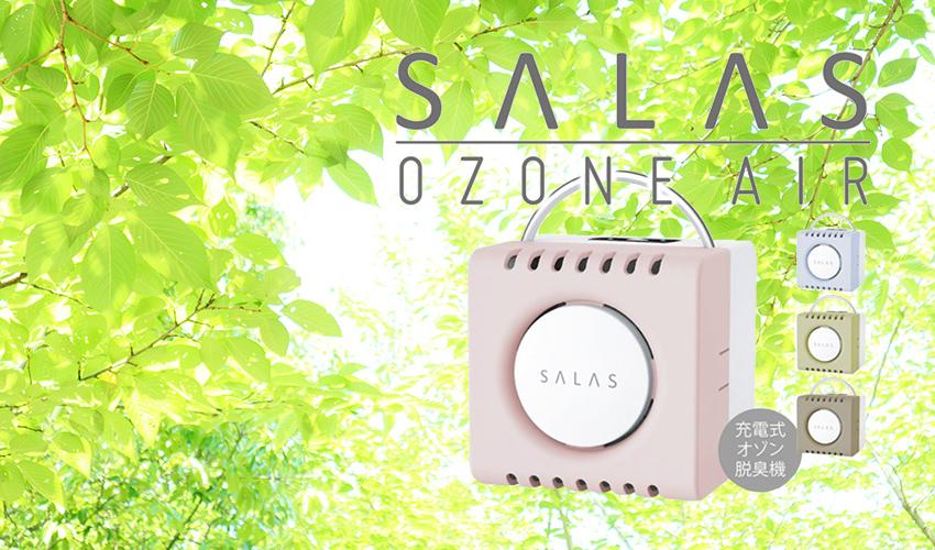 オゾン脱臭機オゾンエアーサラス