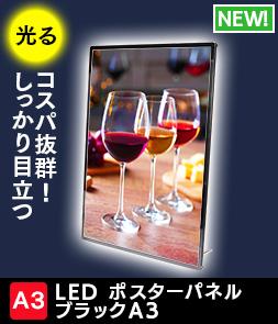 LED ポスターパネルA3