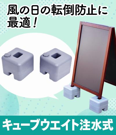 キューブウェイト注水式(2個入り)