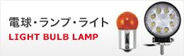 電球・ランプ・ライト