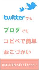 ツイッターやブログで簡単おこづかい