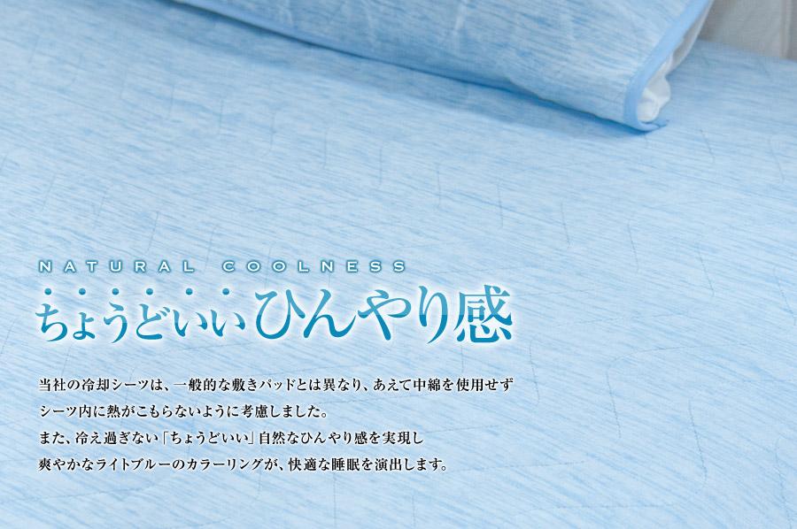 接触冷感敷きパッド・接触冷感敷シーツ