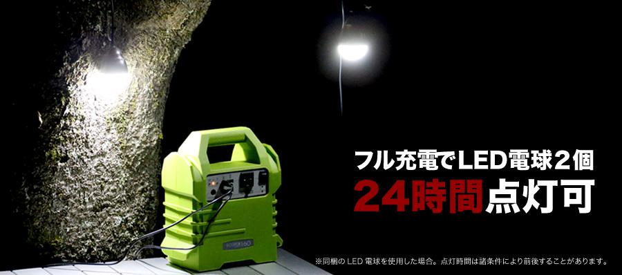 ポータブルソーラバッテリー(蓄電池)