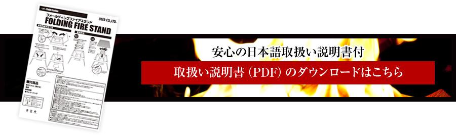 バーベキューコンロ・焚き火台・ファイアスタンド