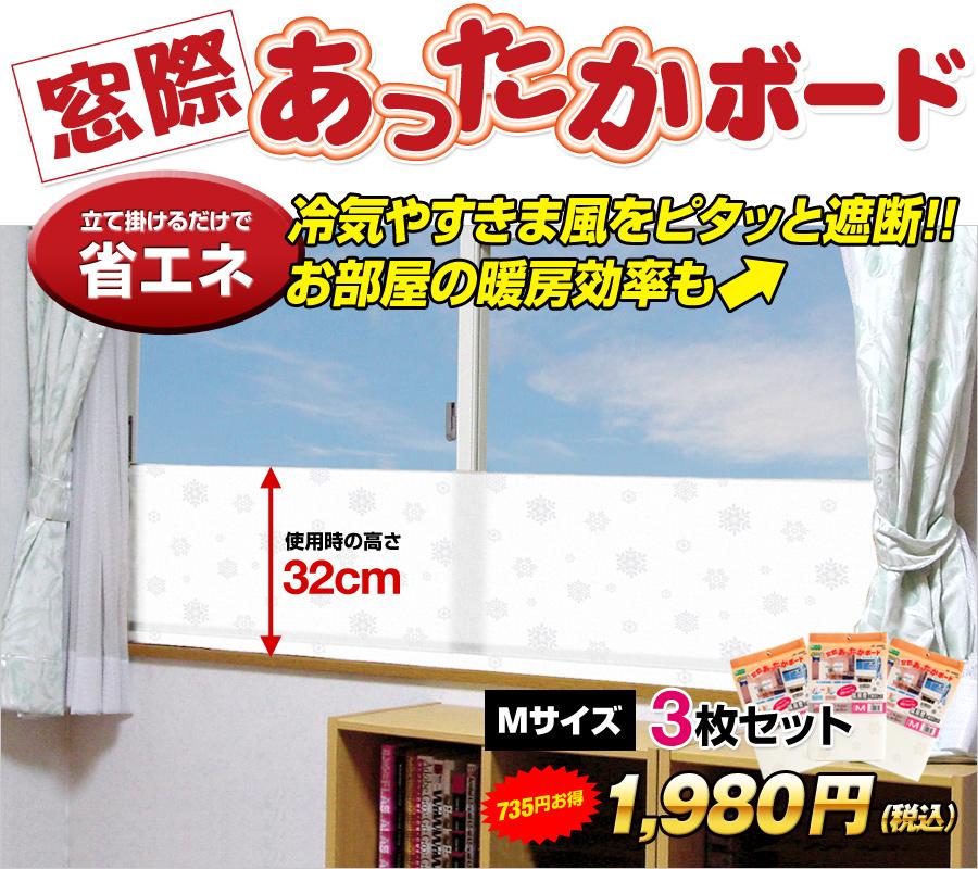 窓際あったかボードMサイズ3セット