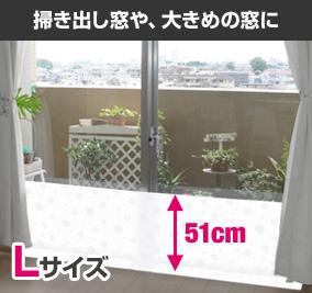 窓際あったかボードLサイズ