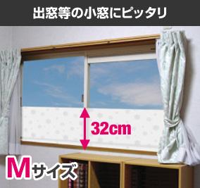 窓際あったかボードMサイズ