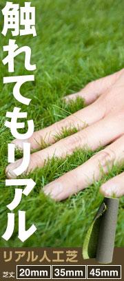リアル人工芝(芝丈35mm)