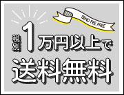 税別1万円以上のお買い上げで送料無料