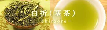 白折(茎茶)