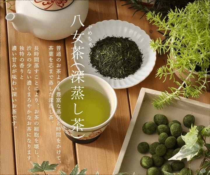 八女茶(深蒸し茶) 普通のお茶よりも豊富な蒸気と時間をかけて、茶葉を芯まで蒸した深蒸し茶。長時間蒸すことにより、お茶の細胞を壊し、渋みの少ない濃くまろやかなお茶になります。独特の香りと濃い甘みが味わい深いお茶です。
