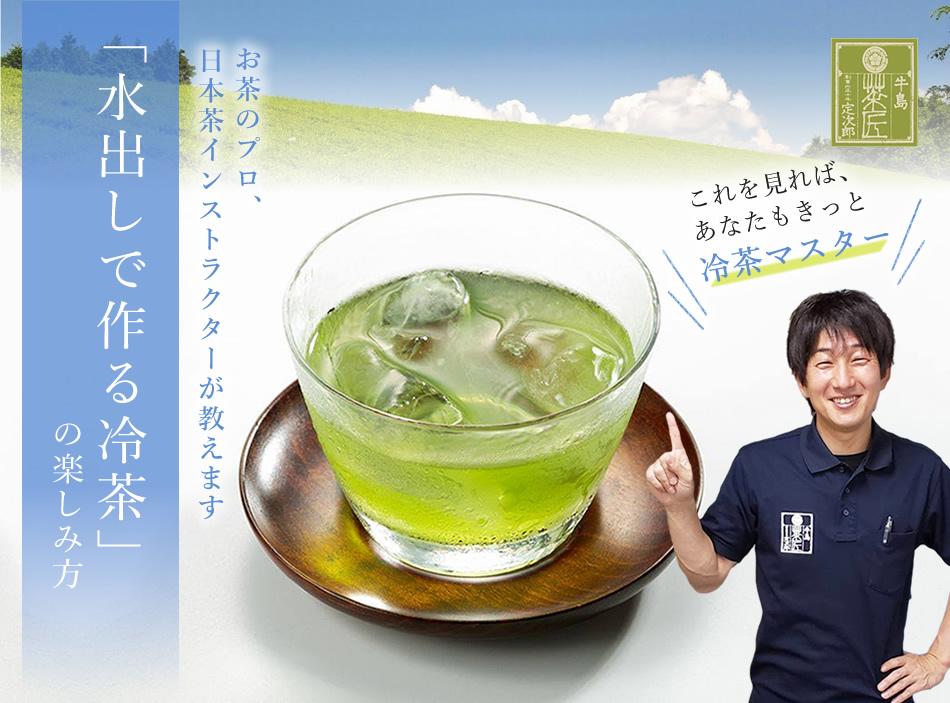 「水出しで作る冷茶」の楽しみ方