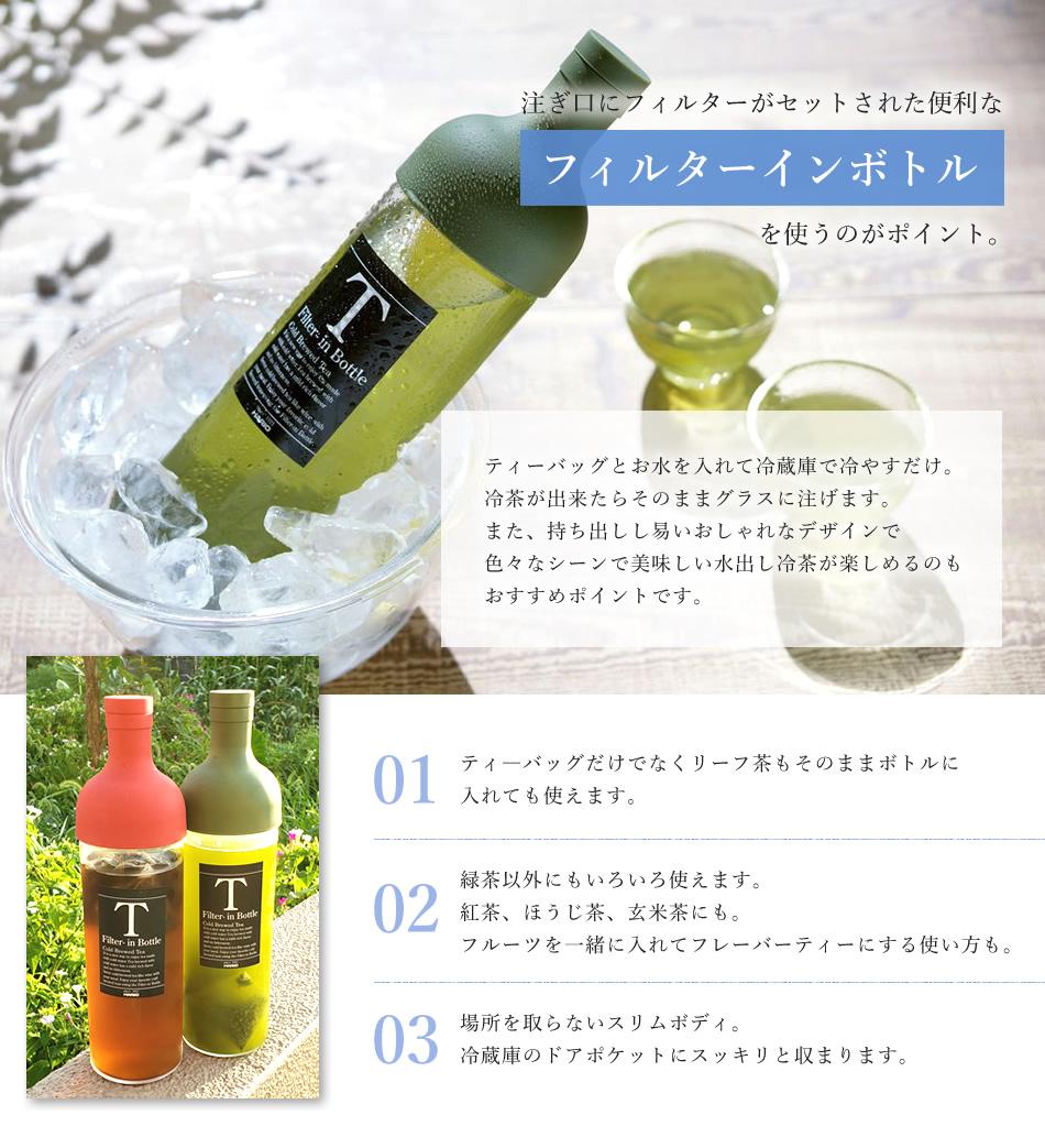 注ぎ口にフィルターがセットされた便利な「フィルターインボトル」を使うのがポイント。