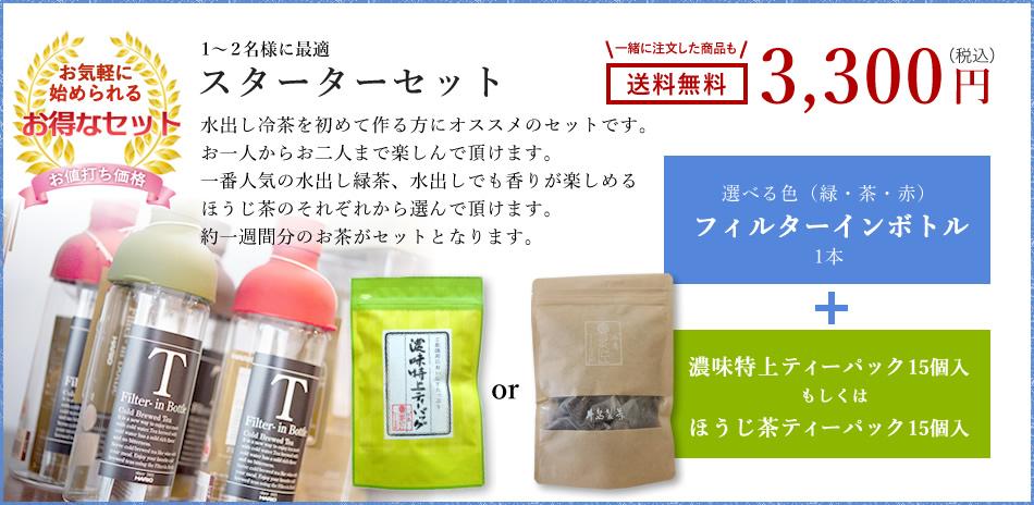 1〜2名様に最適 「スターターセット」 一緒に注文した商品も送料無料 3,300円(税込)