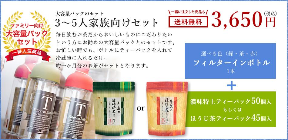 大容量パックのセット 「3〜5人家族向けセット」 一緒に注文した商品も送料無料 3,650円(税込)