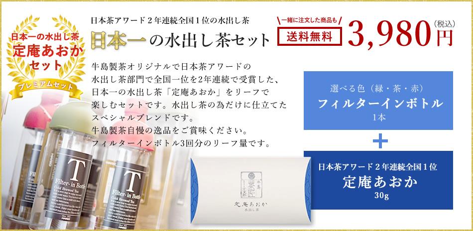 日本茶アワード2年連続全国1位の水出し茶 「日本一の水出し茶セット」 定庵あおか 一緒に注文した商品も送料無料 3,980円(税込)
