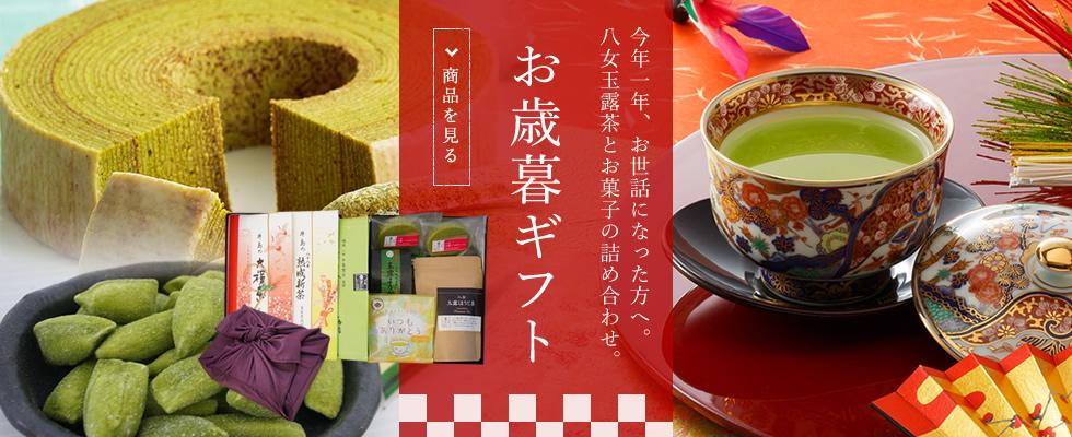 牛嶋製茶のお歳暮ギフト 今年一年、お世話になった方へ。八女玉露茶とお菓子の詰め合わせ。