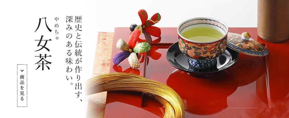 歴史と伝統が作り出す、深みのある味わい。八女茶